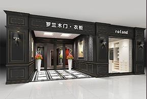 江西宜春万载罗兰专卖店
